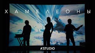 A'Studio – Хамелеоны (Премьера клипа 2019)