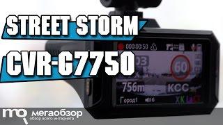 Street Storm CVR-G7750 ST обзор видеорегистратора