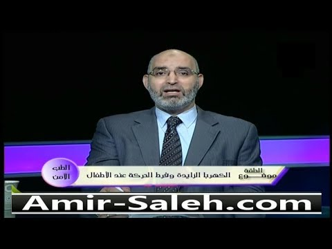 الكهرباء الزائدة وفرط الحركة عند الأطفال | الدكتور أمير صالح | الطب الآمن