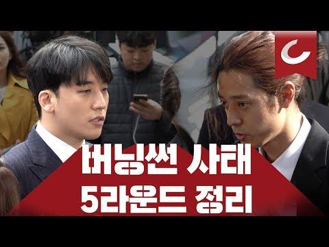 [조선라이브] 버닝썬게이트 5라운드 타임라인 / 조선일보