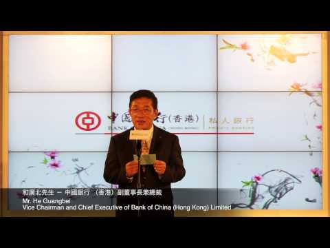 Bank of China : Private Banking Service Launch Event