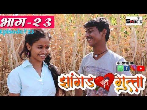 """झांगड गुत्ता ""मराठी वेबसीरिज | भाग -२३ |Jhangad Gutta | Part -23 |shivraj Music Marathi HD"