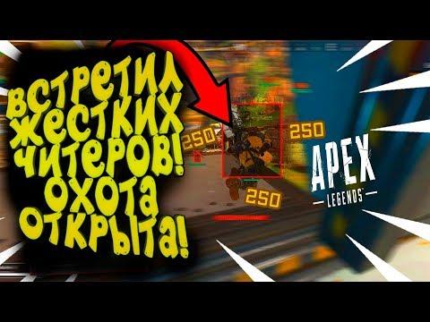 ОХОТА НА ЧИТЕРОВ! - ВСТРЕТИЛ ЖЁСТКОГО ЧИТЕРА В Apex Legends