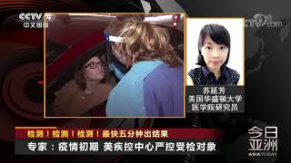 《今日亚洲》 20200402| CCTV中文国际
