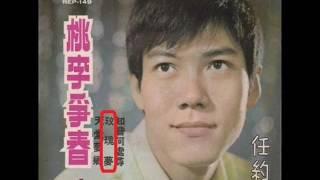 1969年   任约翰   –「桃李争春」专辑  (4首)