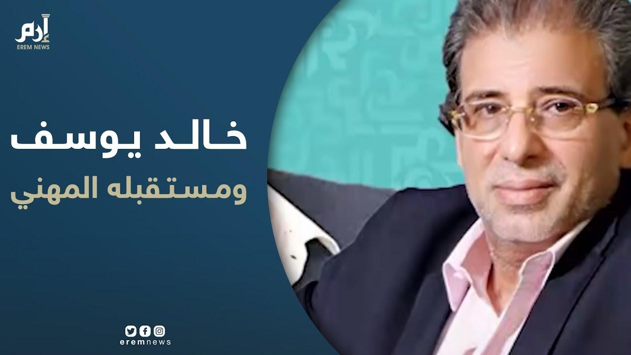 بعد فيديوهات خالد يوسف الإباحية.. هل انتهى مستقبله المهني في مصر؟
