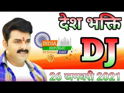 desh-bhakti-no1-new-gana-2021-djsong-सुपरहिट-26january-2021-remix-dialogue-special-republic-day-song