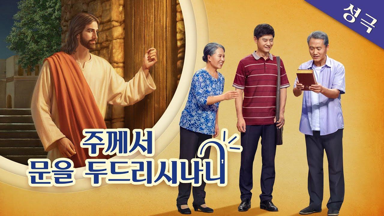 복음 성극 <주께서 문을 두드리시나니> 하나님의 음성을 듣고 주님을 맞이하다