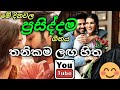 Thanikama laga hitha|Sinhala new songs 2019|Raveen Tharuka new song|Thanikama|තනිකම|new sinhala song