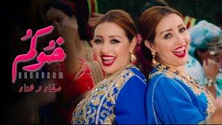 Safaa \u0026 Hanaa - Khoukoum Feat Ba3zia (EXCLUSIVE Music Video) | (صفاء و هناء - خوكم (فيديو كليب حصري