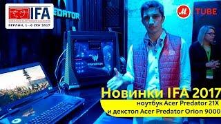 Новинки IFA 2017: ноутбук Acer Predator 21X и десктоп Acer Predator Orion 9000