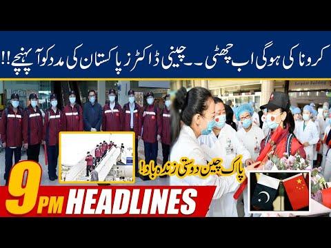 9pm News Headlines | 28 March 2020 | 24 News HD