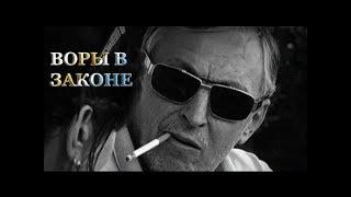 Воры в законе фильм о русской мафии.mp4