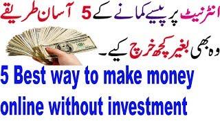 100% 5 best way to earn / make money online from internet urdu hindi