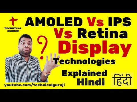 [Hindi/Urdu] IPS Vs AMOLED Vs Retina: Screen Technologies Explained