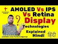 [Hindi/Urdu] IPS Vs AMOLED Vs Retina: Screen Technologies Explained