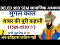 मुगल वंश   बाबर का इतिहास और जीवन परिचय   History of Babar   Mughal vansh   Babar history in Hindi