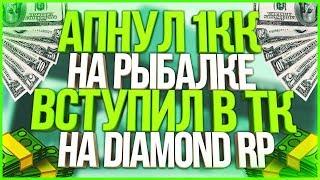 АПНУЛ 1КК НА РЫБАЛКЕ,ВСТУПИЛ В ТК - DIAMOND RP - GTA SAMP