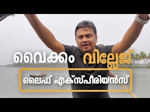 Vaikom Village Life Experience Tour by Tech Travel Eat
