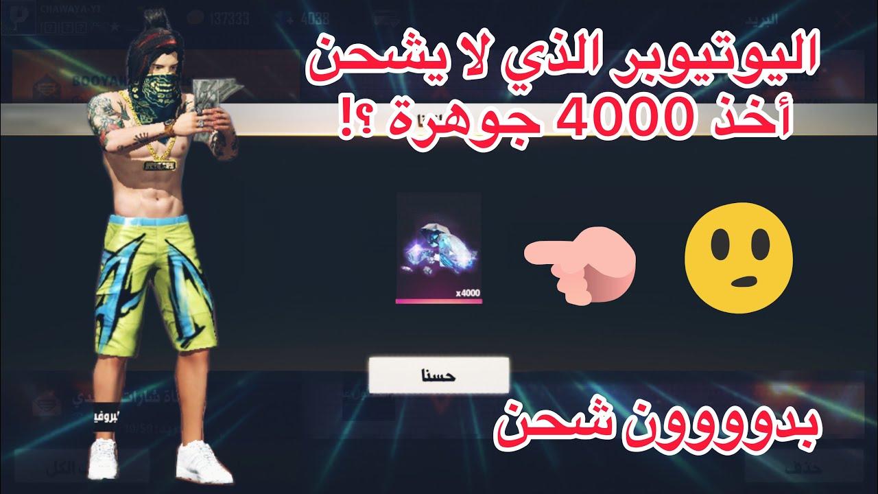 فري فاير : اليوتيوبر العربي الذي لا يشحن حصل على 4000 جوهرة بدون شحن 😱 كيف هذا !!؟؟؟ 🔥🤯