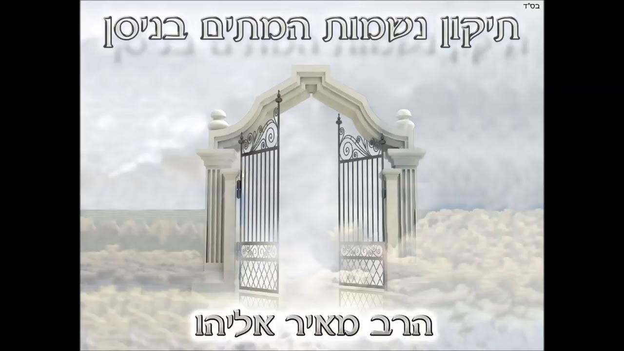 הרב מאיר אליהו l תיקון נשמות הנפטרים בחודש ניסן