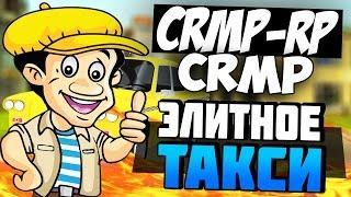 CRMP GTA: КРИМИНАЛЬНАЯ РОССИЯ (CRMP-RP)   #4   - ЭЛИТНОЕ ТАКСИ!