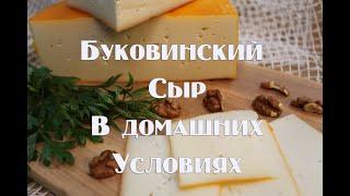Буковинский сыр рецепт приготовления в домашних условиях