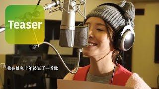 黃雅莉 2017年全新單曲《遠在咫尺近在天邊》Official Teaser