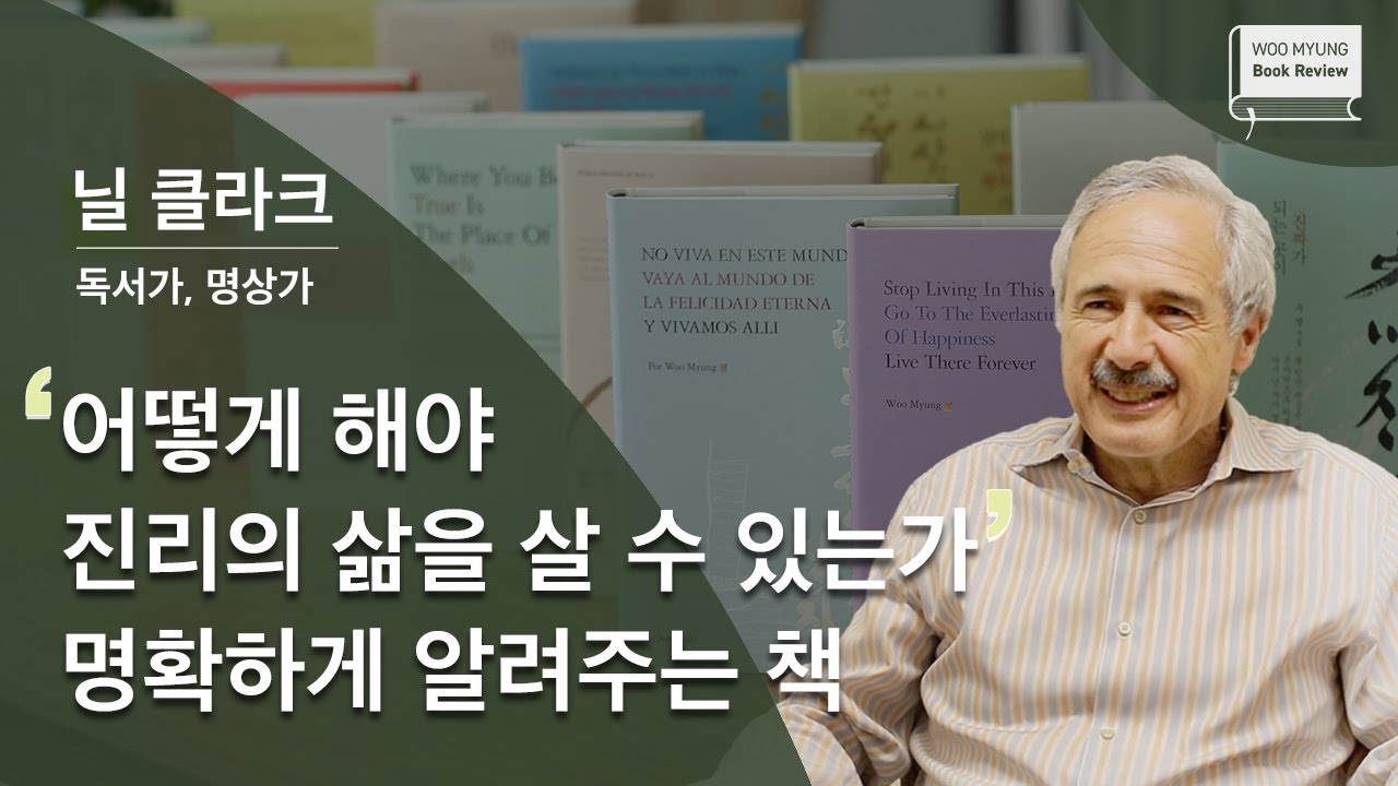 [ENG] 진리는 아는 것이 아니라 되는 것이다ㅣYou Should become Truth—not just know about it