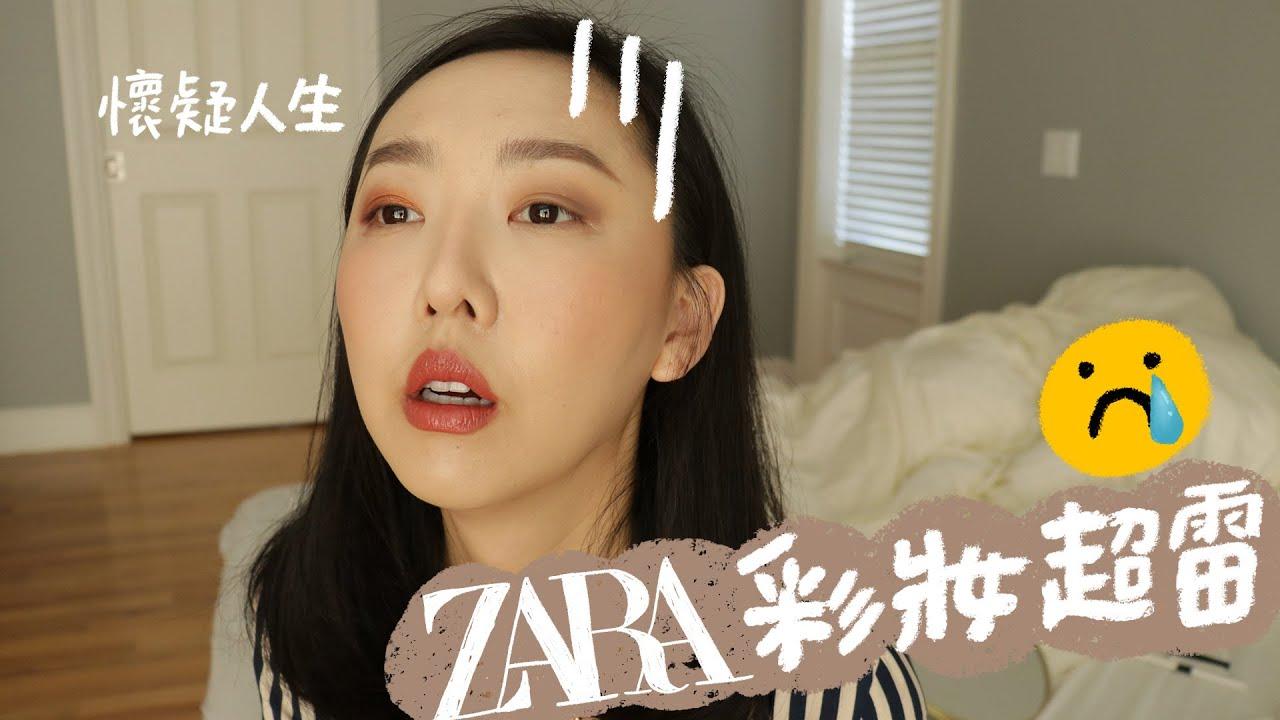雷哭😢 ZARA新系列彩妝開箱