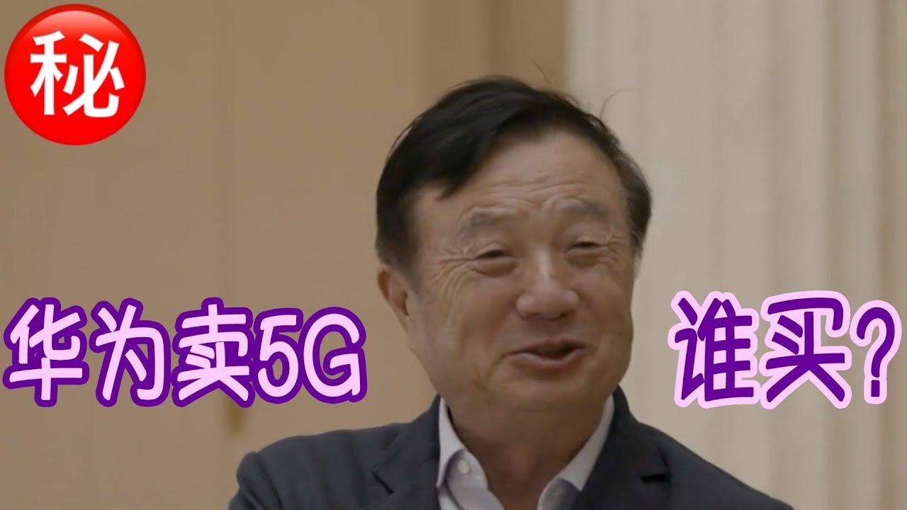 任正非语出惊人:华为卖5G技术给美国公司!谁买?某美国公司笑了:终于等到这一天了