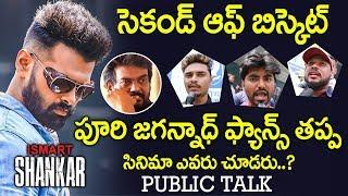 Ismart Shankar Movie Public Talk |  Ram Pothineni | Puri Jagannadh | Myra Media