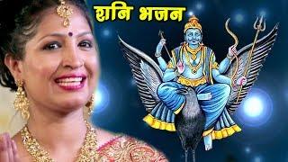 SHANI DEV BHAJAN 2017 - संकट कटे शनि देव गोहरावे से - Radha Pandey - New Bhojpuri Shani Bhajan 2017