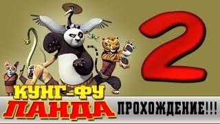 Прохождение Кунг-фу Панда | Kung Fu Panda - Турнир Война Дракона  #2