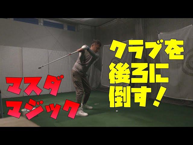 クラブヘッドの重さを利用するダウンスイングの仕組み【増田哲仁プロに習ったことまとめ②】
