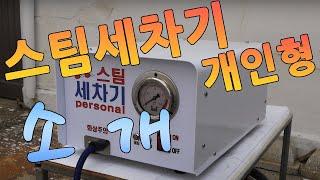 스팀세차기 개인형 소개