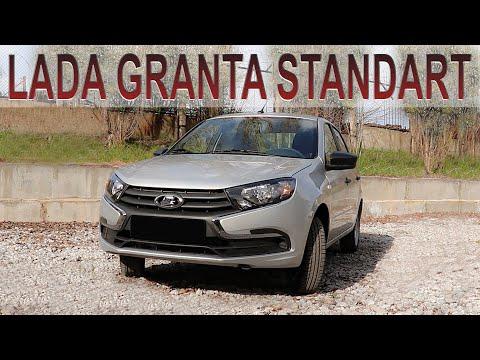 Самый дешёвый автомобиль на российском рынке: Lada Granta Standart. Обзор комплектации.