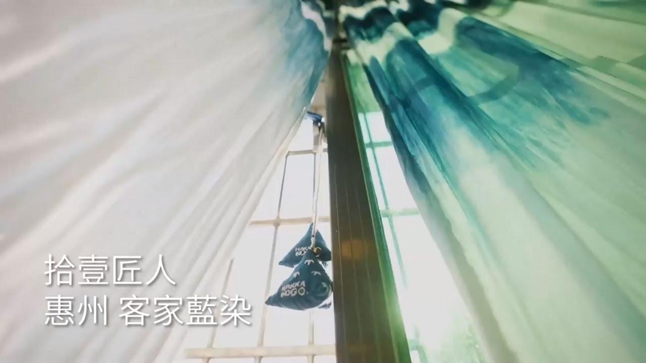 《拾壹城話》拾壹匠人:藍染匠人 青出於藍