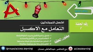 التعامل مع اكسل 2010 | excel 2010 | قناة A-Soft التعليمية