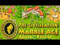 Афины:Начало #1 (Pre-Civilization:Marble Age)
