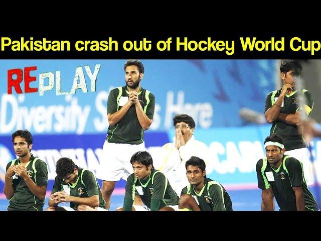 Pakistan crash out of Hockey World Cup after Belgium loss | Replay | 11 December 2018 | Dawn News