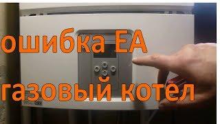 Газовый котёл не работает. Ошибка EA. Электрод контроля пламени не видит пламя.