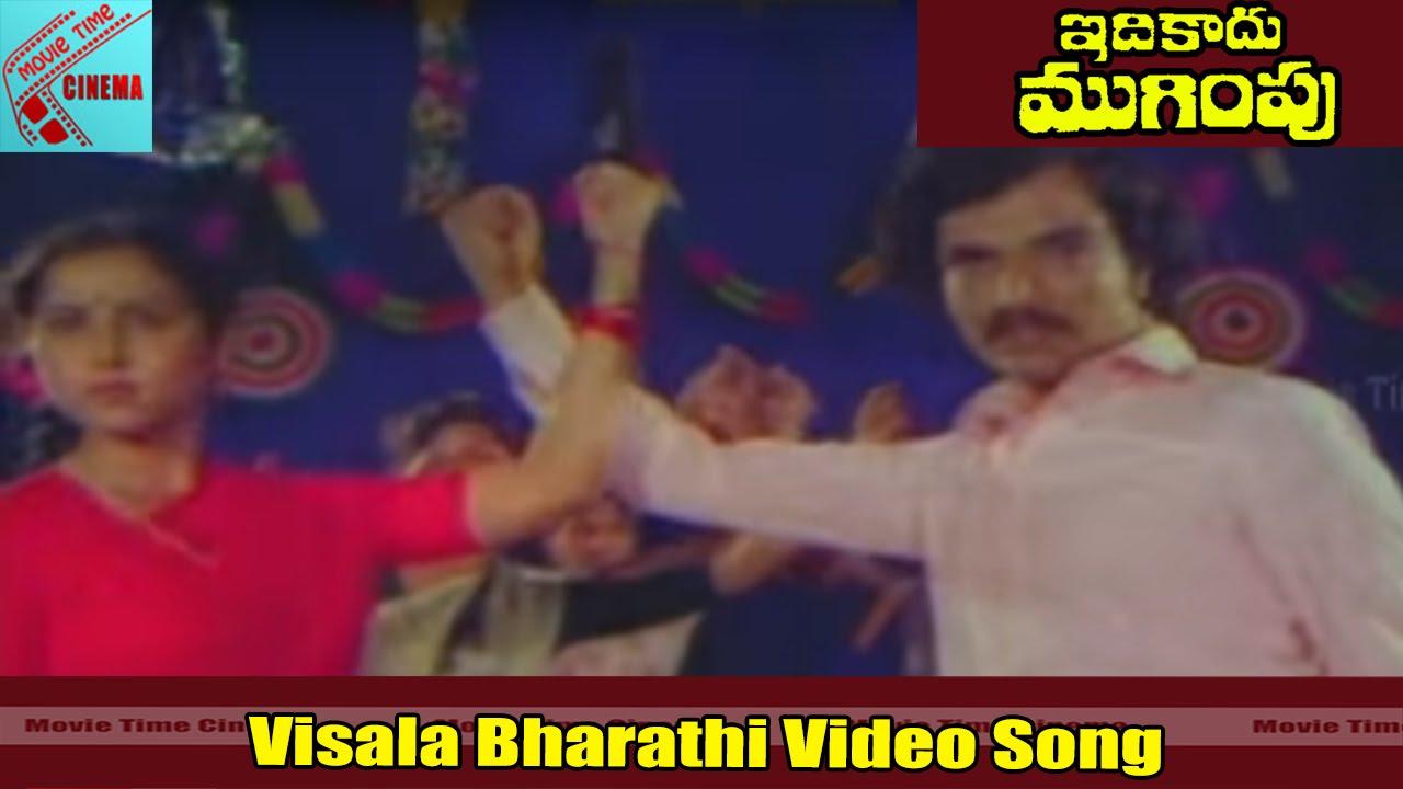 Download Visala Bharathi Video Song || Idi Kaadu Mugimpu movie || Sivakrishna, Geetha || MovieTimeCinema