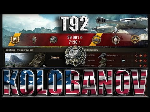 КОЛОБАНОВ НА АРТЕ Т92. Тихий берег - лучший бой T92 World Of Tanks.
