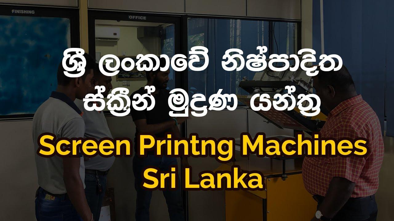Screen Printing Machine - Sri Lanka - YouTube