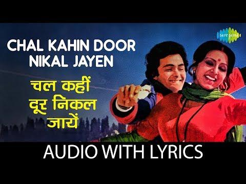 Chal Kahin Door Nikal Jayen with lyrics | चल कहीं दूर निकल जाएँ के बोल | Lata | Kishore | Mohd.Rafi