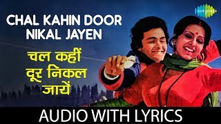 Chal Kahin Door Nikal Jayen with lyrics चल कह द र न कल ज ए क ब ल Lata Kishore Mohd Rafi