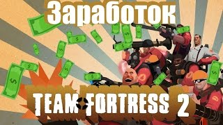 Заработок в Team Fortress 2