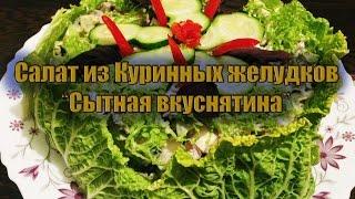 """Салат из куриных желудков """"Сытная вкуснятина"""""""
