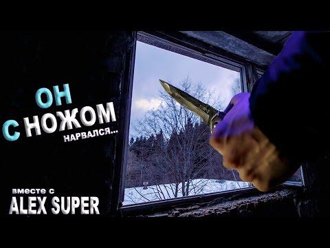 Он с ножом + AlexSuper | GhostBuster | Охотник за привидениями